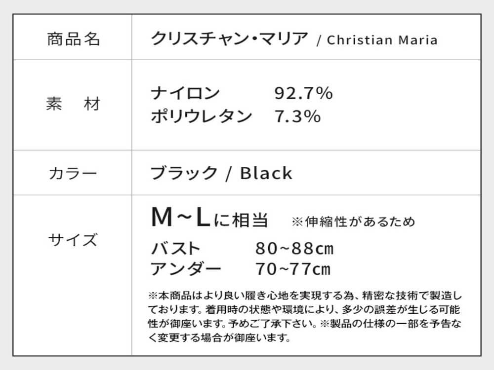 クリスチャンマリア/ナイトブラのサイズ表
