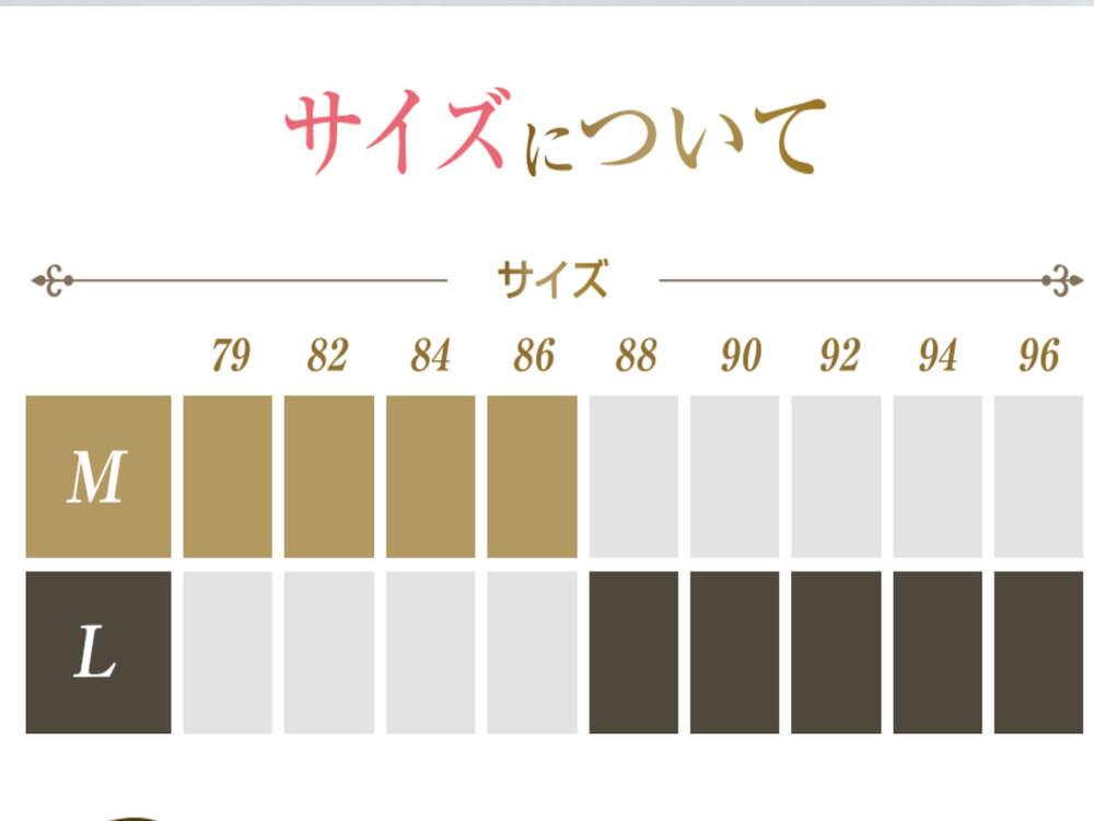 エクスグラマー/ナイトブラのサイズ表