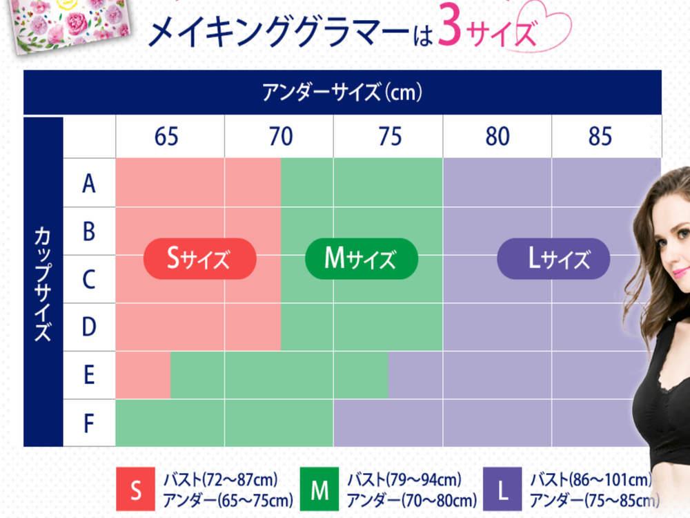 メイキンググラマーのサイズ表画像