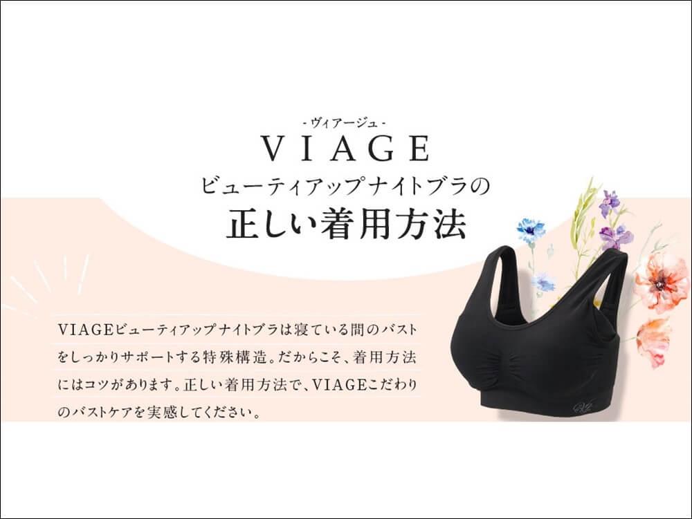 ヴィアージュナイトブラ(viage)の正しい付け方1