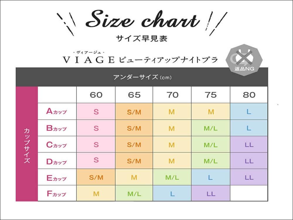 viage(ヴィアージュ)ナイトブラのサイズ表