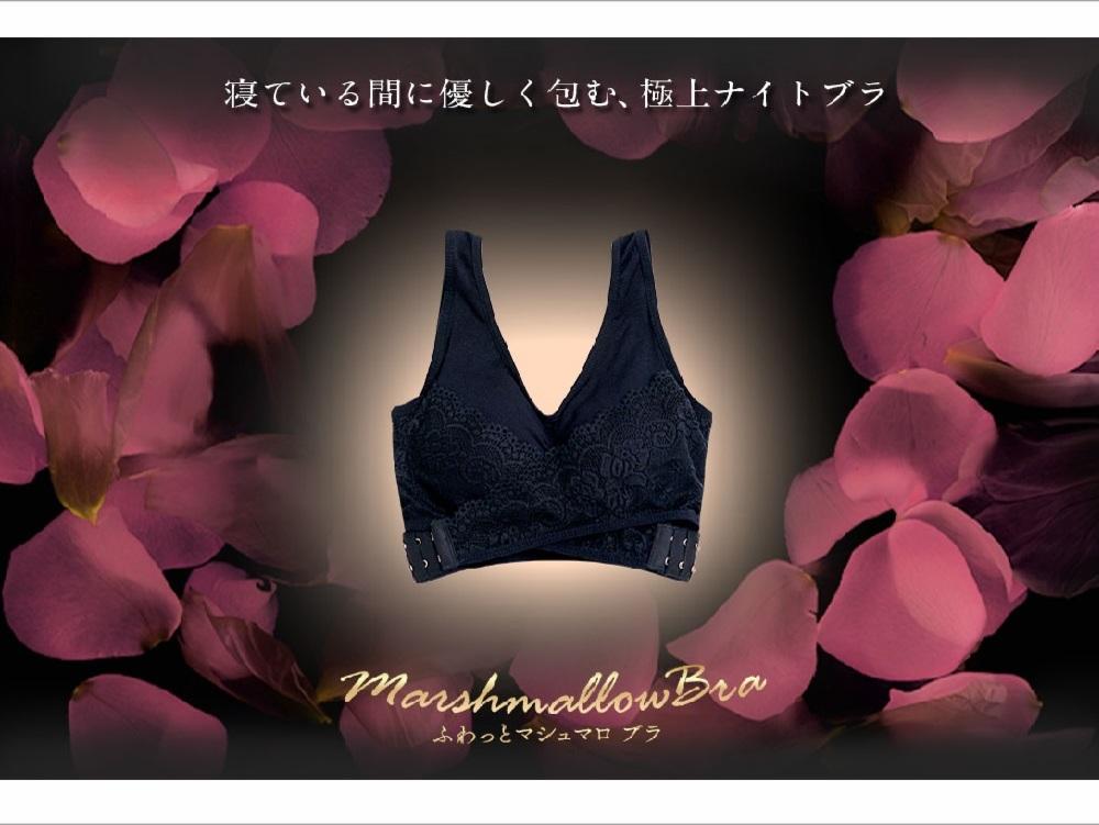 ふわっとマシュマロブラ|明日花キララのナイトブラのカラー