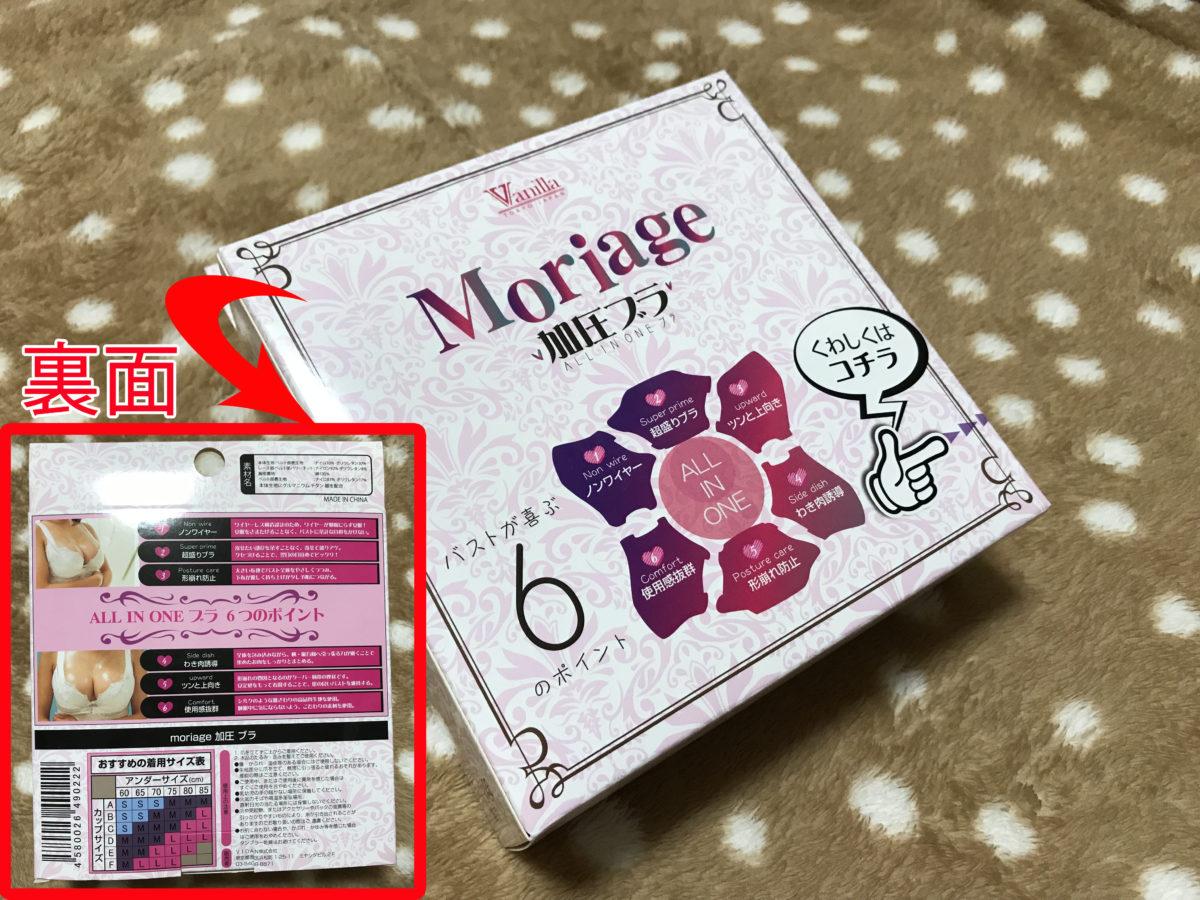 moriage2Moriage加圧ブラ表と裏のパッケージ