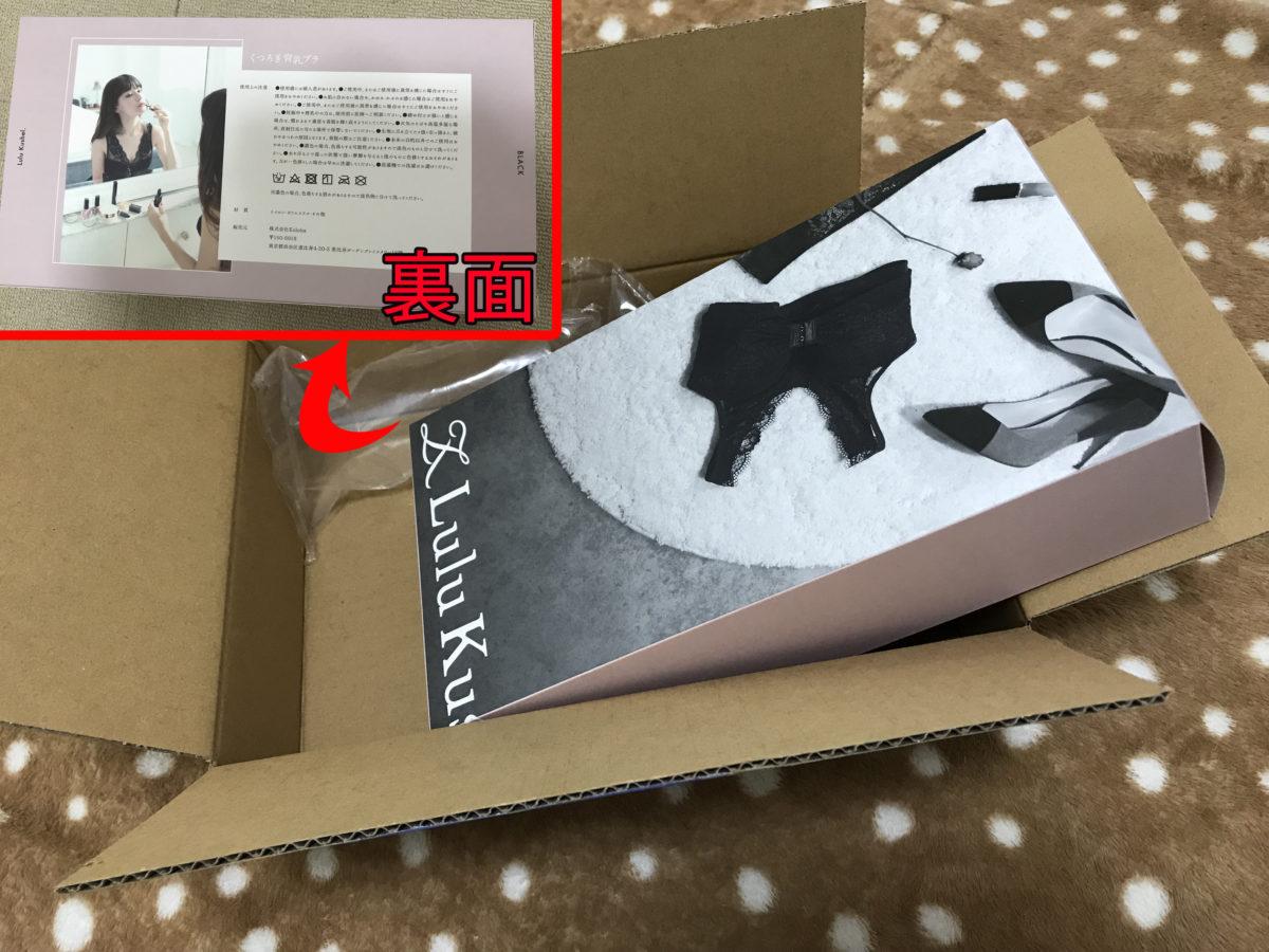 lulukushel2ルルクシェルのナイトブラ梱包状態とパッケージ