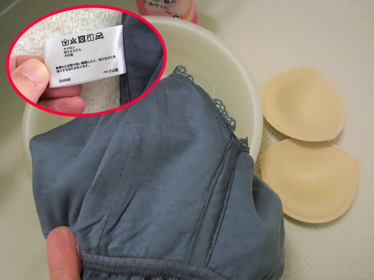 ナイトブラしまむら17Night&Dayブラ洗濯方法