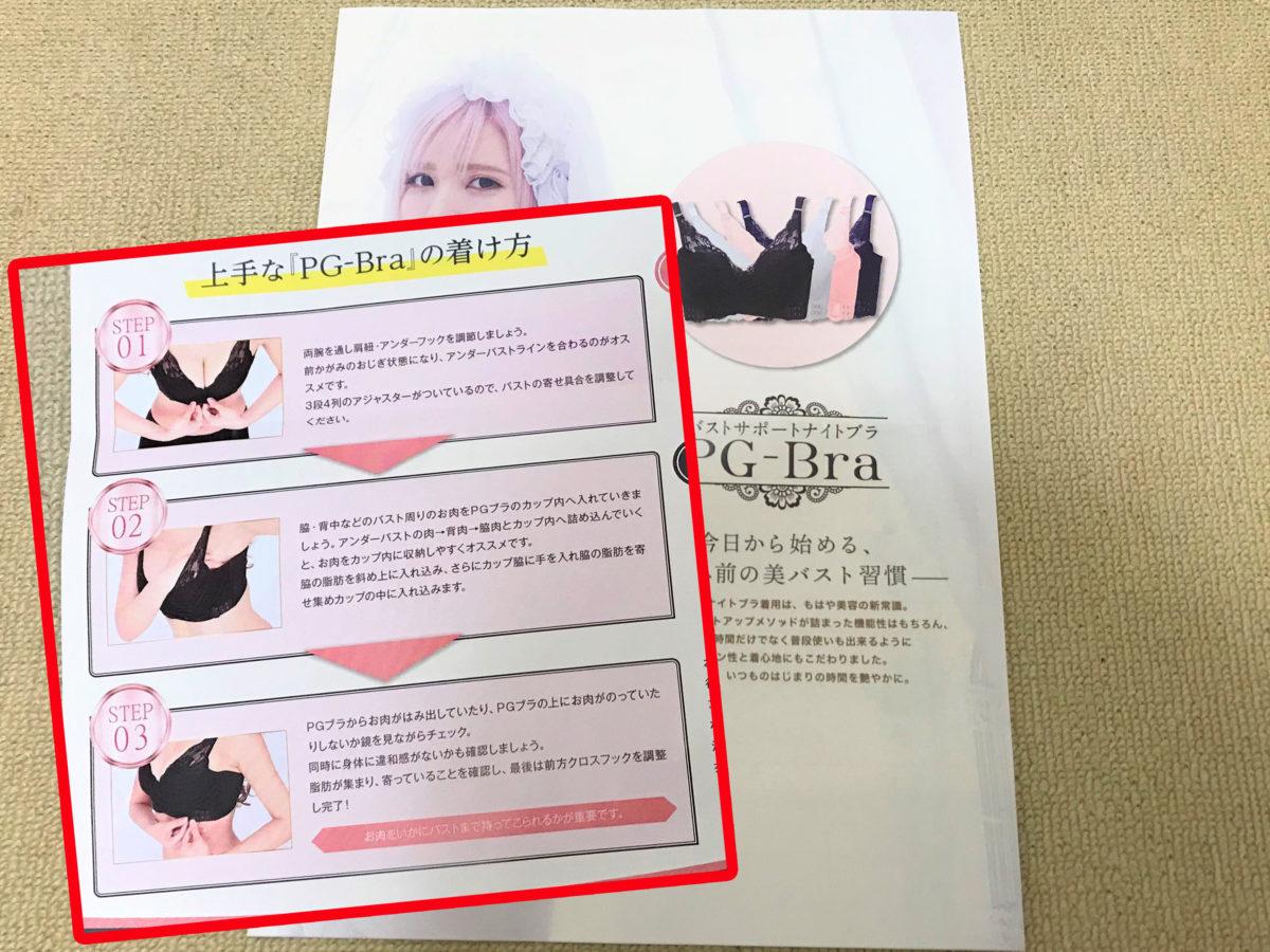 PGbra9PGブラ(ピージーブラ)のナイトブラ着け方イメージ