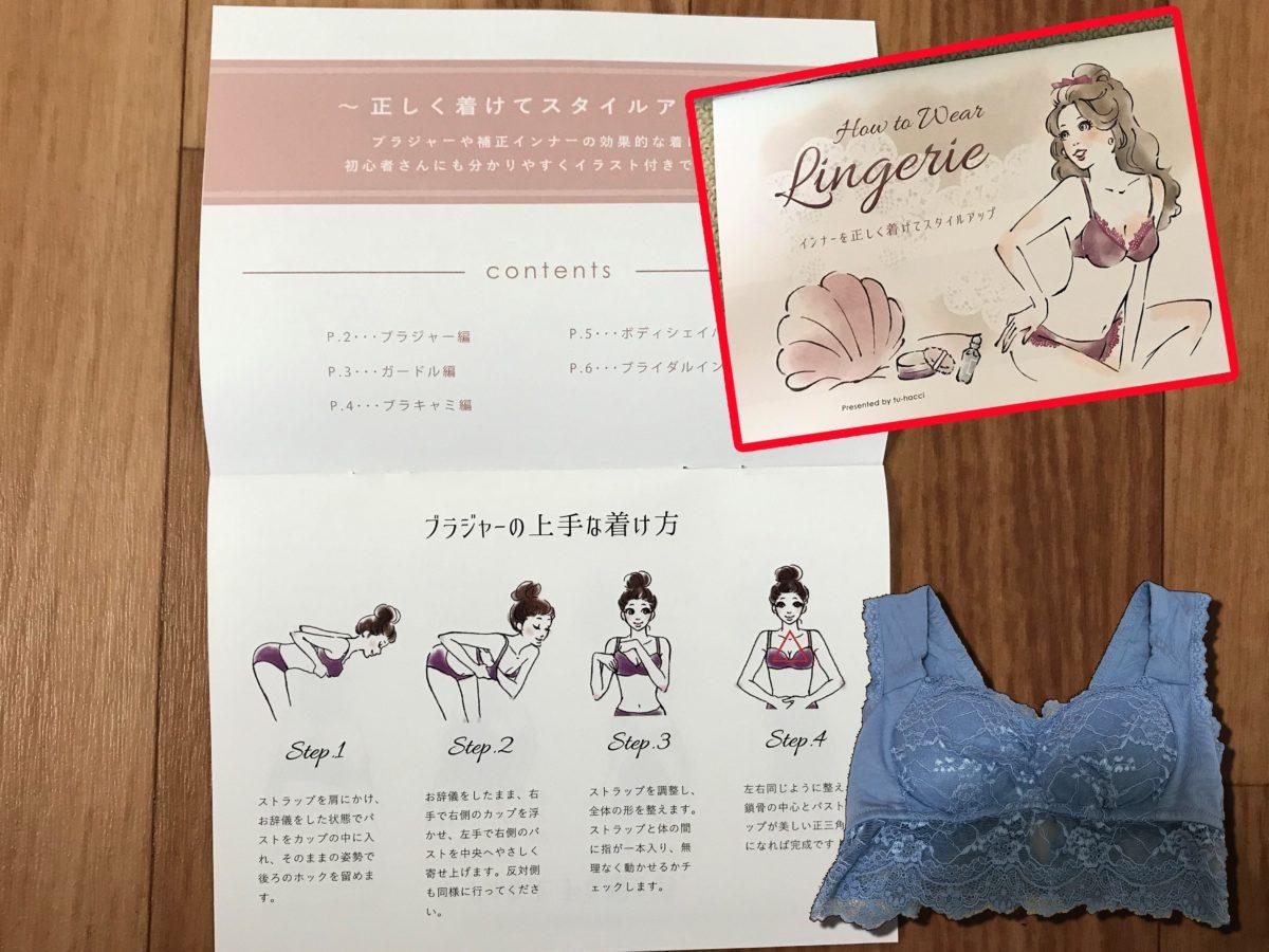 tu-hatti9tu-hacci(ツーハッチ)のまるごと包むナイトブラ「ラクシア」付け方イメージ