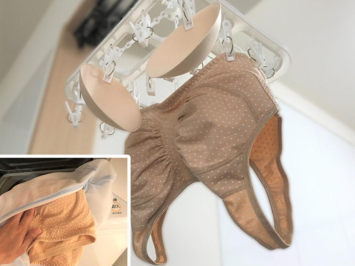 nissen17-1綿たっぷりストレッチ素材!バストを支えるナイトブラ洗濯方法・干し方イメージ