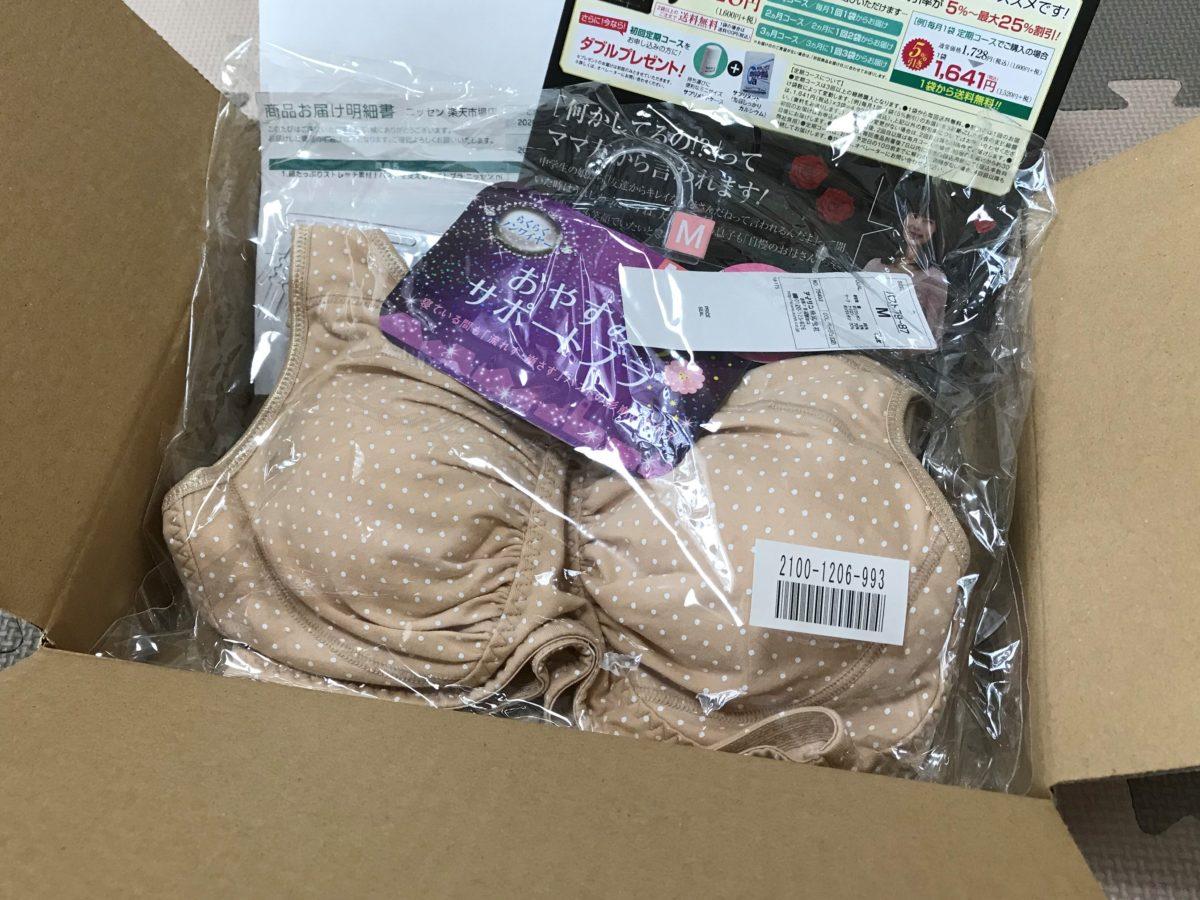 nissen2綿たっぷりストレッチ素材!バストを支えるナイトブラ梱包状態