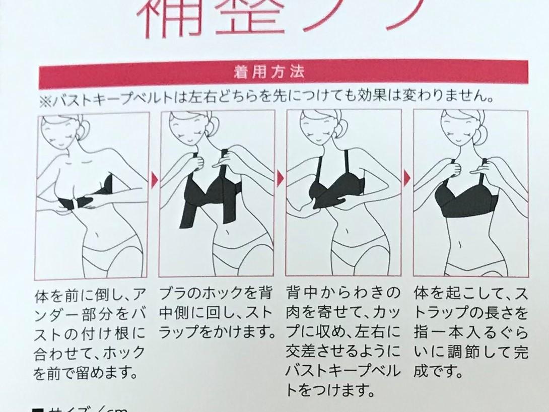 cogitwakinikuhoseibra9コジットわき肉補正ブラ付け方イラスト