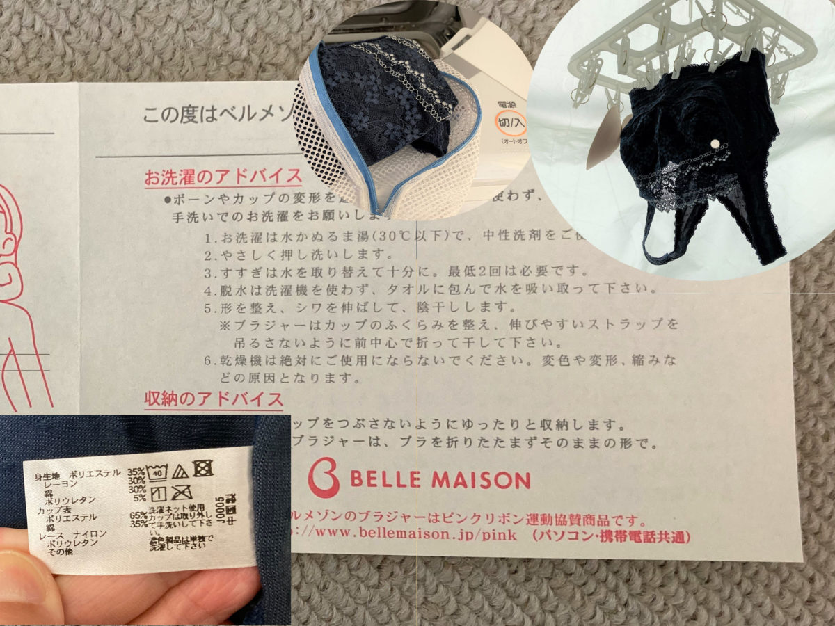 bellemaisonkajibra17ベルメゾンのナイトブラ(家事ブラ)洗濯・干し方イメージ